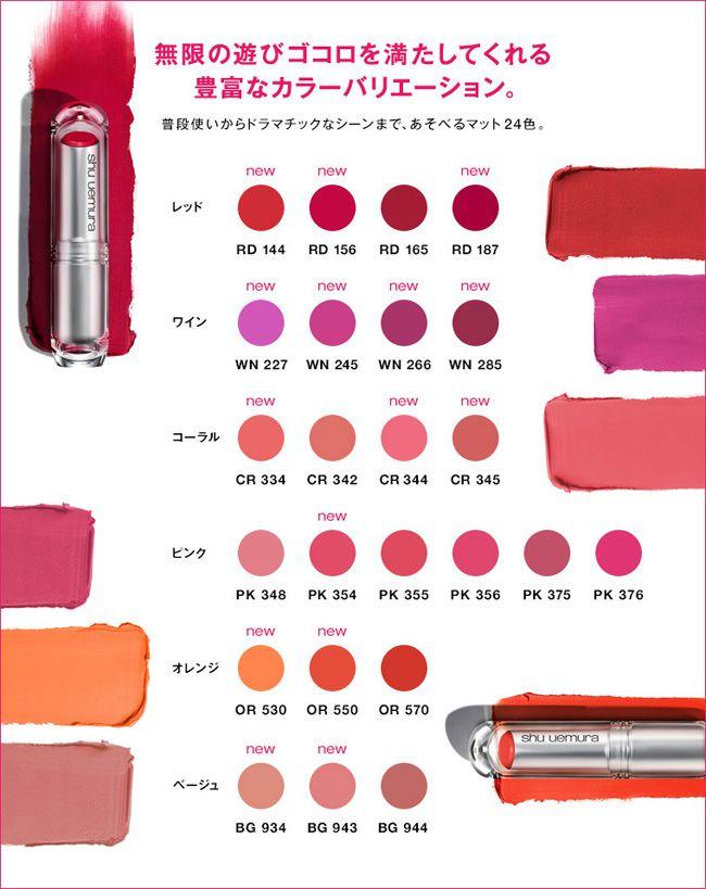 bang mau son-li-shu-uemura-rouge-unlimited-supreme-matte-lipstick